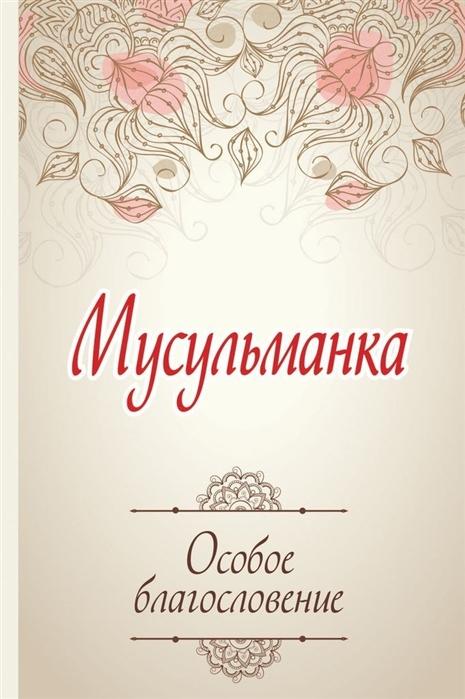 Сорокоумова К. Мусульманка Особое благословение