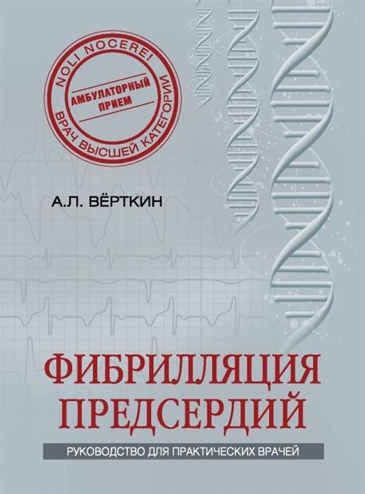 Верткин А. Фибрилляция предсердий Руководство для практических врачей цена