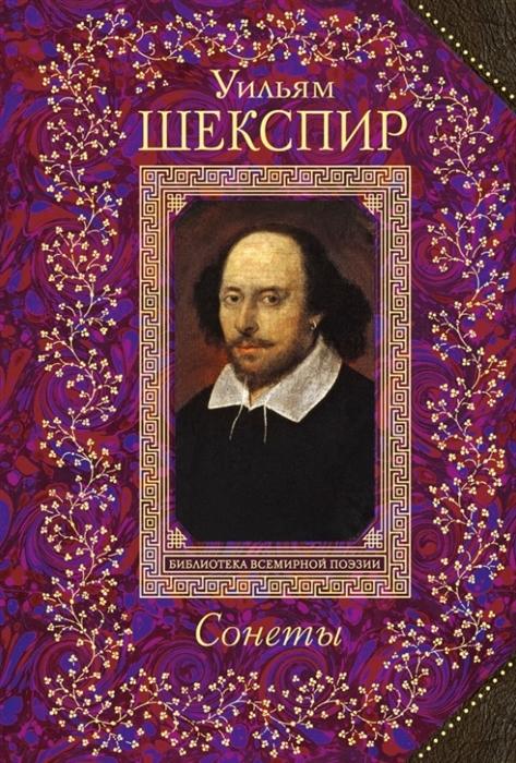 Шекспир У. Уильям Шекспир Сонеты шекспир у вильям шекспир сонеты