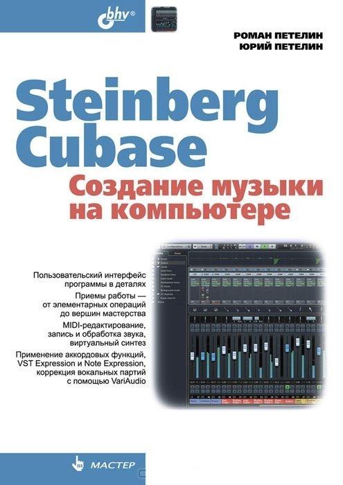 цена на Петелин Р., Петелин Ю. Steinberg Cubase Создание музыки на компьютере