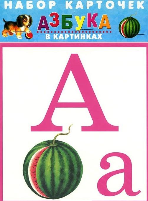 Азбука в картинках Набор карточек азбука в картинках набор карточек в целлофане