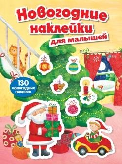 Купить Новогодние наклейки для малышей, Эксмо, Книги с наклейками