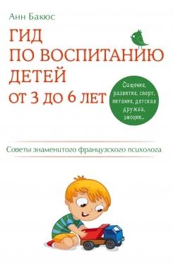цены Бакюс А. Гид по воспитанию детей от 3 до 6 лет Советы знаменитого французского психолога