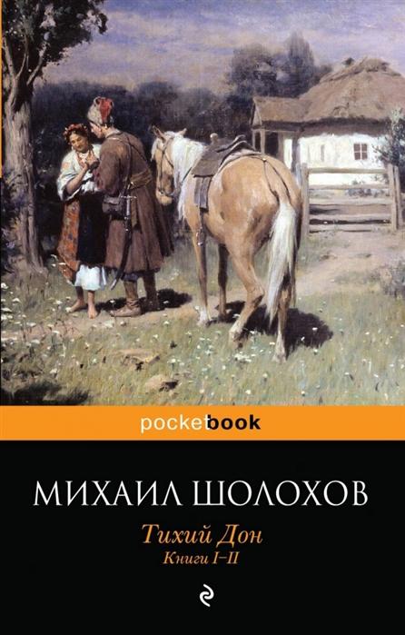 Шолохов М. Тихий Дон Книги I-II цена