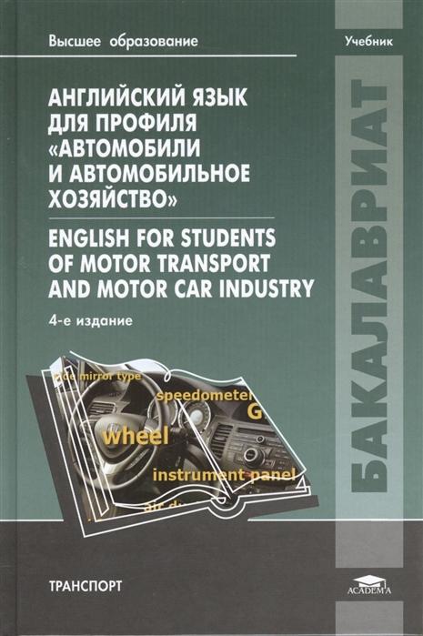 Английский язык для профиля Автомобили и автомобильное хозяйство English for Students of Motor Transport and Motor Car Industry Учебник 4-е издание стереотипное