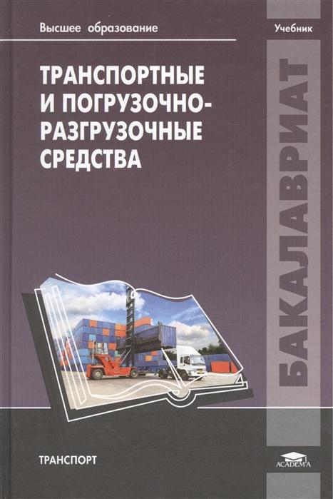 Транспортные и погрузочно-разгрузочные средства Учебник