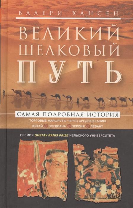 Хансен В. Великий шелковый путь Портовые маршруты через Среднюю Азию Китай - Согдиана - Персия - Левант согдиана