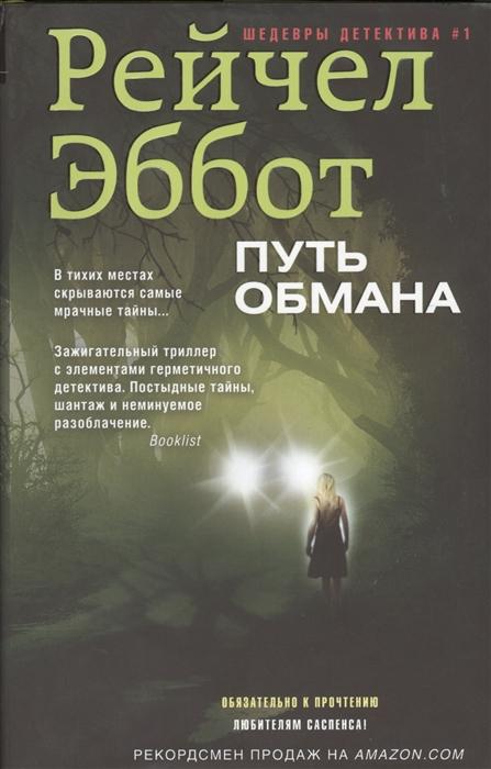 Эббот Р. Путь обмана Роман цена в Москве и Питере