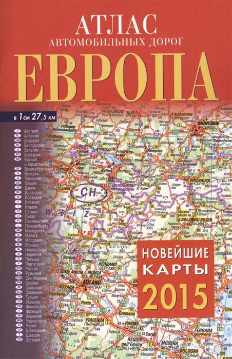 Атлас автомобильных дорог Европа Новейшие карты 2015 1 2750000 в 1 см 27 5 км