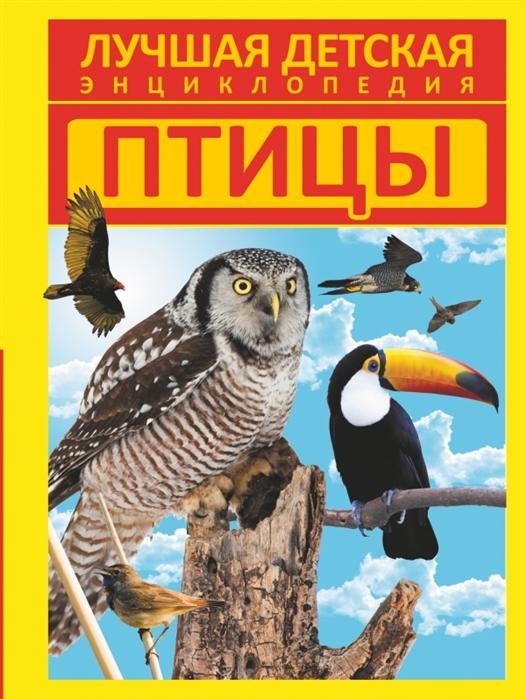 Кошевар Д. Птицы кошевар д птицы