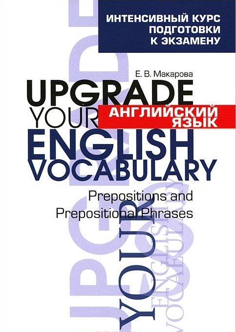 Макарова Е. Английский язык Upgrade your English Vocabulary Prepositions and Prepositional Phrases