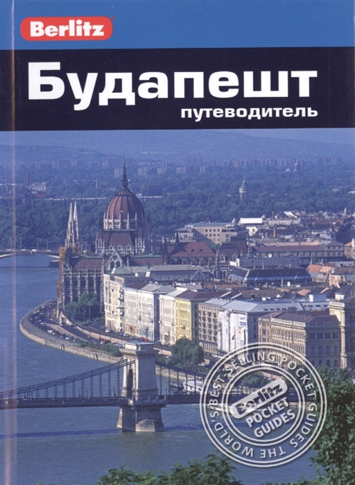 Мерфи П. Будапешт Путеводитель