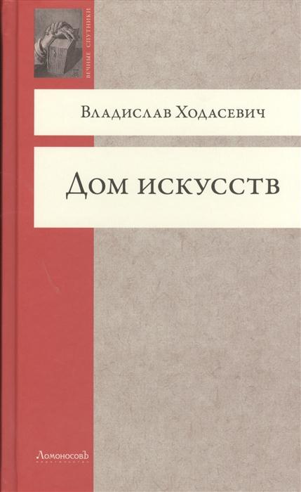 Ходасевич В. Дом искусств