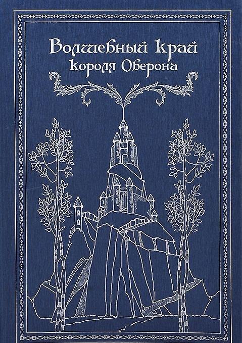 Купить Волшебный край короля Оберона, Книгарь, Фольклор для детей