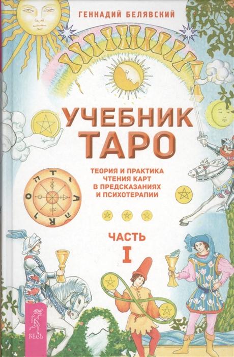 Белявский Г. Учебник Таро Теория и практика чтения карт в предсказаниях и психотерапии Часть I