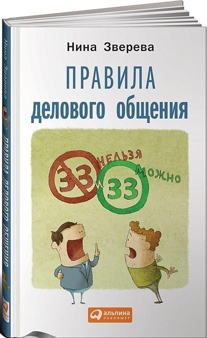 цена Зверева Н. Правила делового общения 33 нельзя и 33 можно онлайн в 2017 году