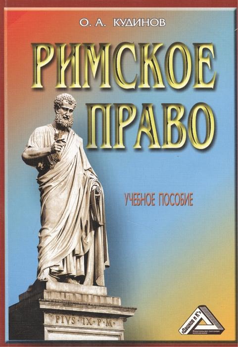 все цены на Кудинов О. Римское право Учебное пособие онлайн