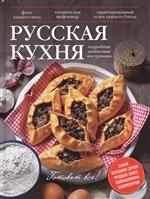 Русская кухня. Пошаговые подробные инструкции