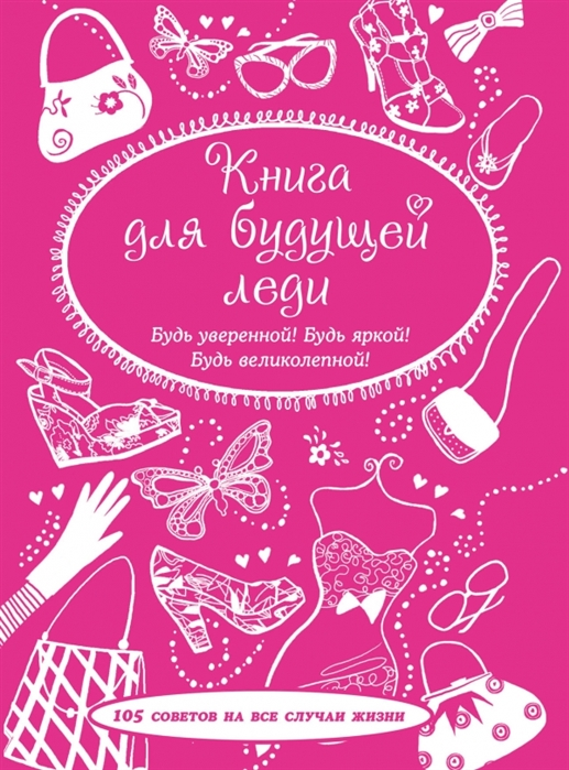 Книга для будущей леди