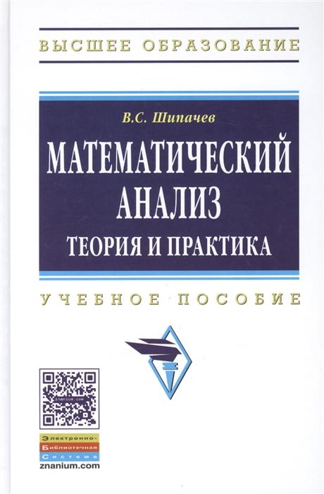 Шипачев В. Математический анализ Теория и практика Учебное пособие Третье издание недорого