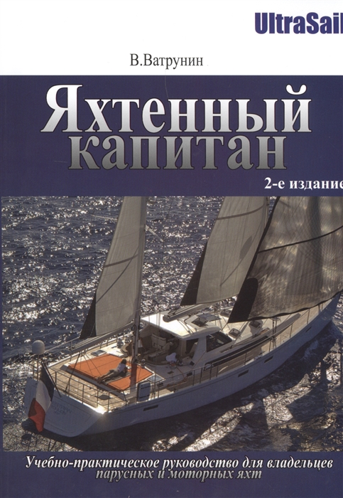Ватрунин В. Яхтенный капитан Учебно-практическое пособие для владельцев парусных и моторных яхт