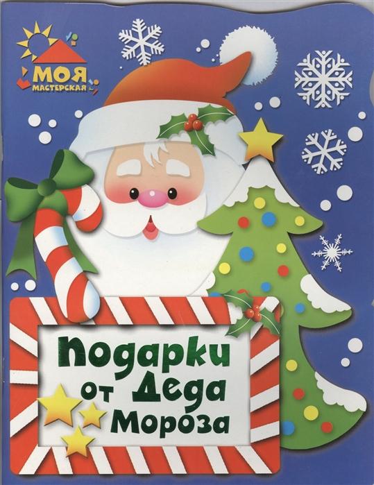 Подарки от Деда Мороза власенко н ред сост подарки от деда мороза