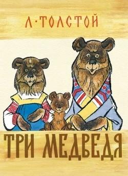 Толстой Л. Три медведя толстой л три медведя