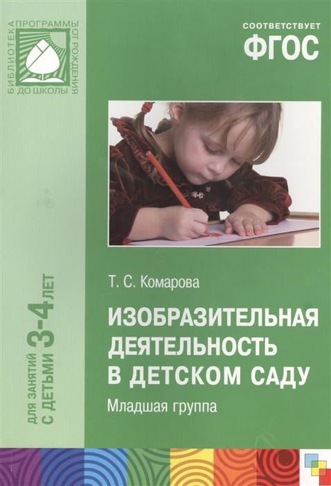 Комаров Т. Изобразительная деятельность в детском саду Младшая группа Для занятий с детьми 3-4 лет надувное кресло onlitop медвежонок 120851