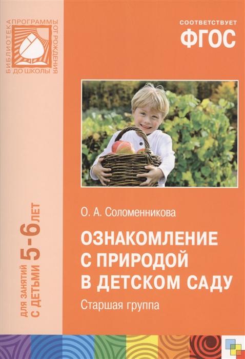 Соломенникова О. Ознакомление с природой в детском саду Старшая группа Для занятий с детьми 5-6 лет