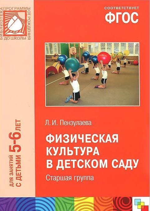 Пензулаева Л. Физическая культура в детском саду Старшая группа Для занятий с детьми 5-6 лет пензулаева л физическая культура в детском саду средняя группа