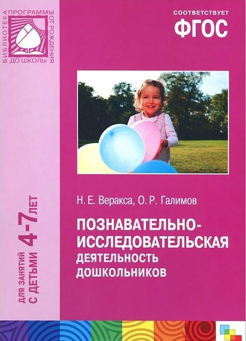 Веракса Н., Галимов О. Познавательно-исследовательская деятельность дошкольников Для занятий с детьми 4-7 лет