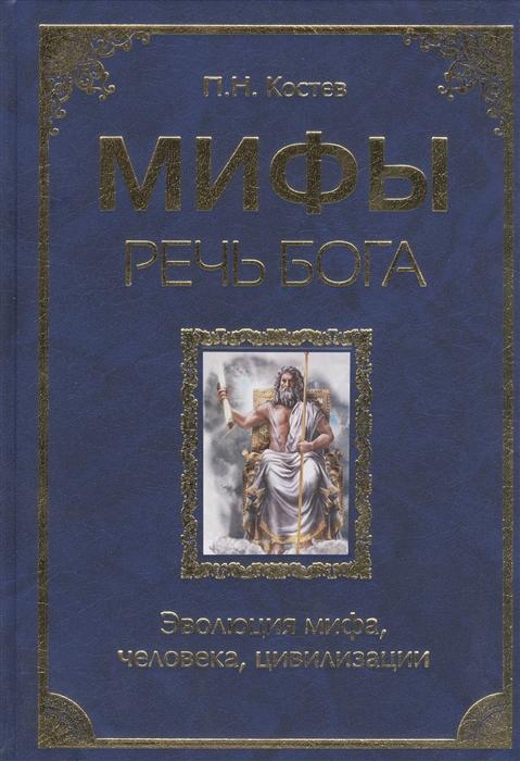 Костев П. Мифы - речь Бога Эволюция мифа человека цивилизации