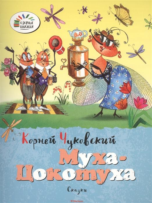 лучшая цена Чуковский К. Муха-Цокотуха Краденое солнце Сказки