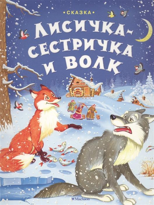 Шмидт М. (ред.) Лисичка-сестричка и волк шмидт м ред новогодние угощения