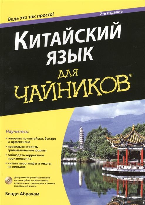 Абрахам В. Китайский язык для чайников 2-е издание CD абрахам венди китайский язык для чайников аудиокурс on line
