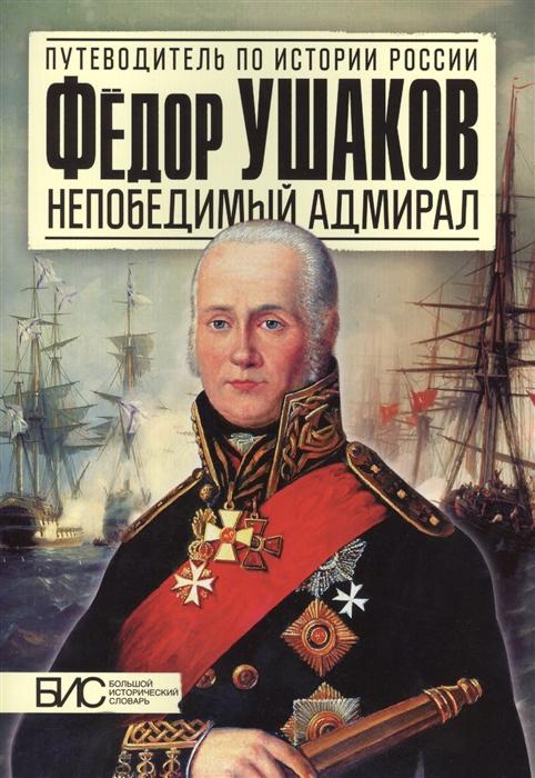 цена Курукин И. Федор Ушаков Непобедимый адмирал онлайн в 2017 году
