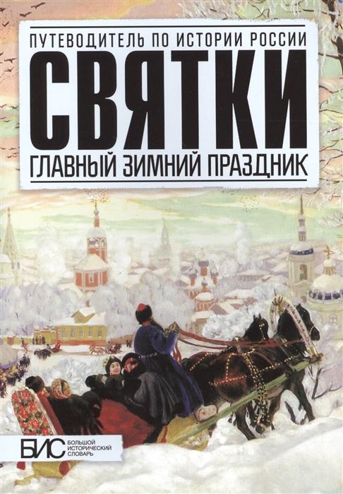 цены Шапарова Н. Святки Главный зимний праздник