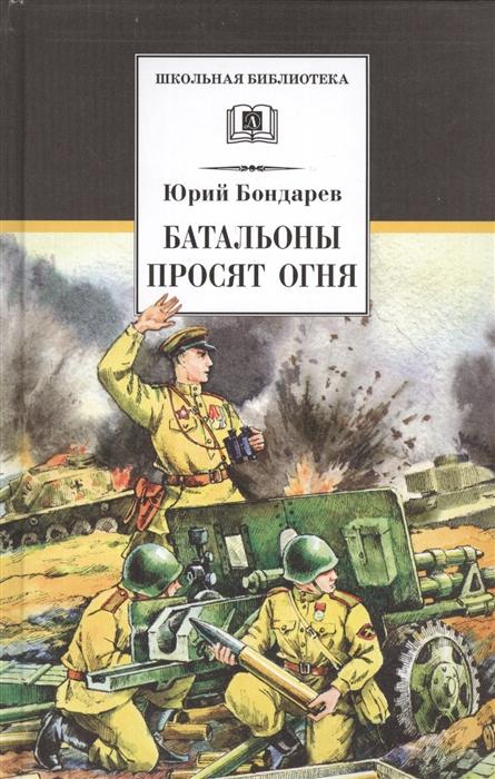 Бондарев Ю. Батальоны просят огня Повести и рассказы