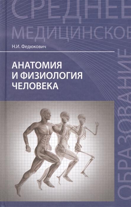 Анатомия и физиология человека учебник