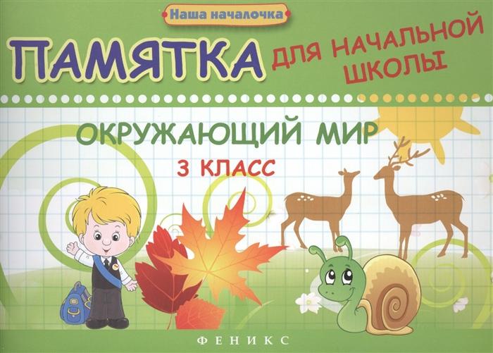 Матекина Э. Окружающий мир 3 класс Памятка для начальной школы матекина э морфемный разбор памятка для начальной школы