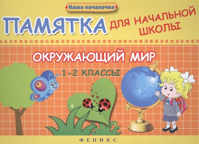 Матекина Э. Окружающий мир 1-2 классы Памятка для начальной школы матекина э математика 4 класс памятка для начальной школы