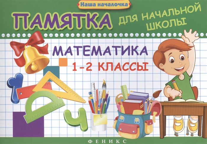 Матекина Э. Математика 1-2 классы Памятка для начальной школы матекина э морфемный разбор памятка для начальной школы
