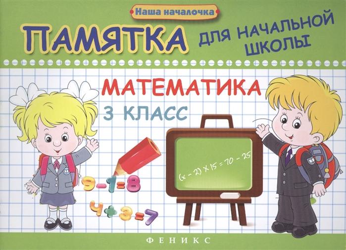 Матекина Э. Математика 3 класс Памятка для начальной школы матекина э математика 4 класс памятка для начальной школы