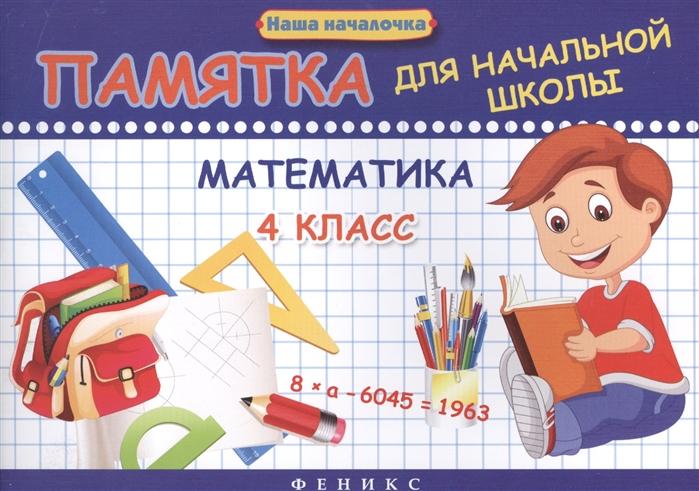 Матекина Э. Математика 4 класс Памятка для начальной школы математика 4 класс занятия для начальной школы