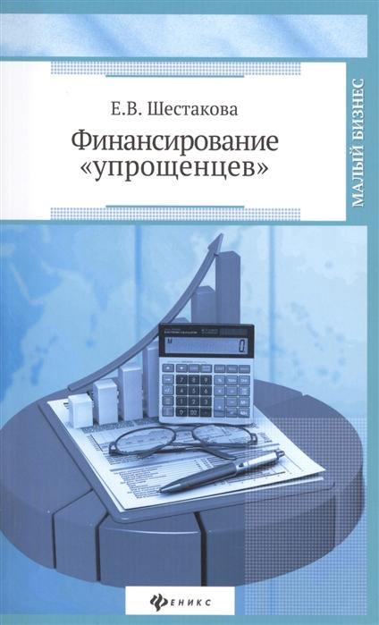 купить Шестакова Е. Финансирование упрощенцев онлайн