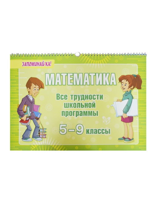 Томилина М. Математика Все трудности школьной программы 5-9 классы математика 5 9 классы рабочие программы фгос