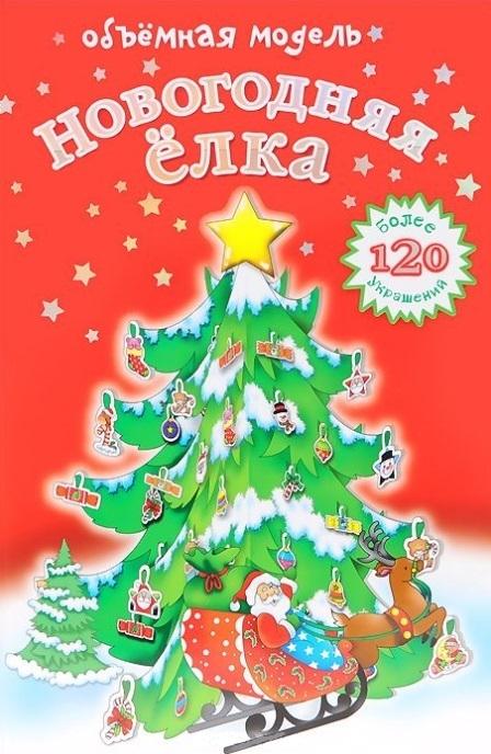 Купить Новогодняя елка Объемная модель, Малыш, Книги - игрушки