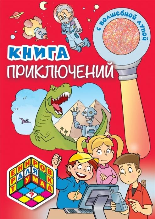 Купить Книга приключения с волшебной лупой, Эксмо, Домашние игры. Игры вне дома
