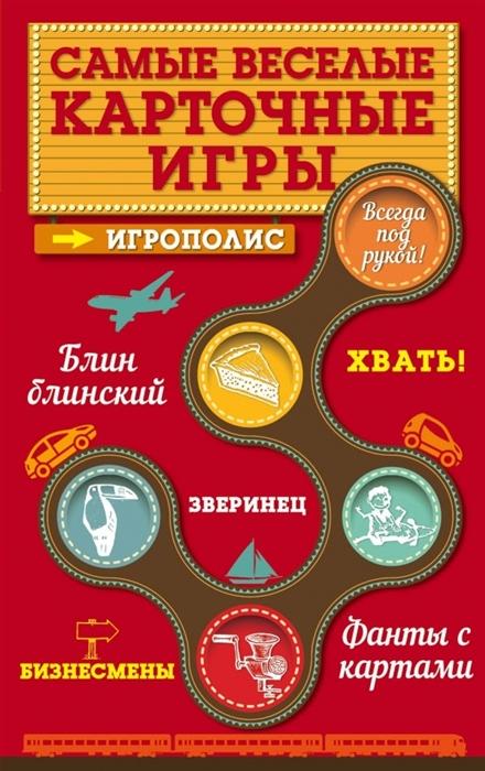 Парфенова И. Самые веселые карточные игры
