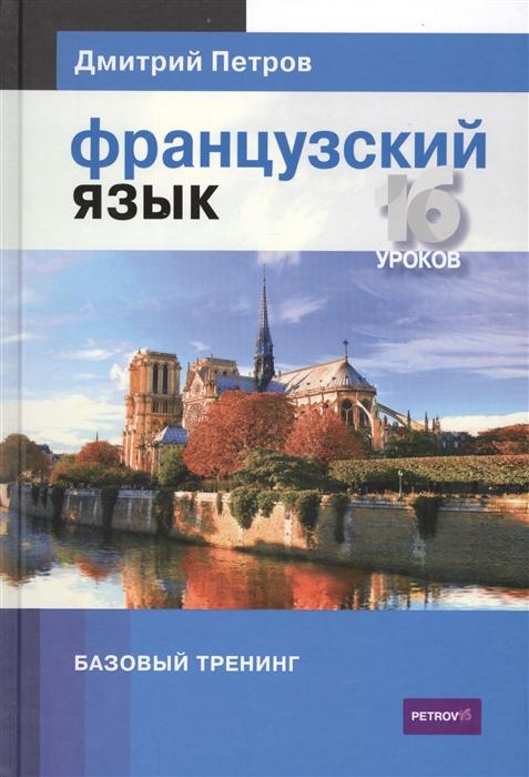 Петров Д. Французский язык Базовый тренинг 16 уроков
